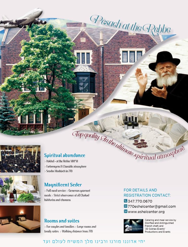 NEW Ad for Pesach 5776 E2