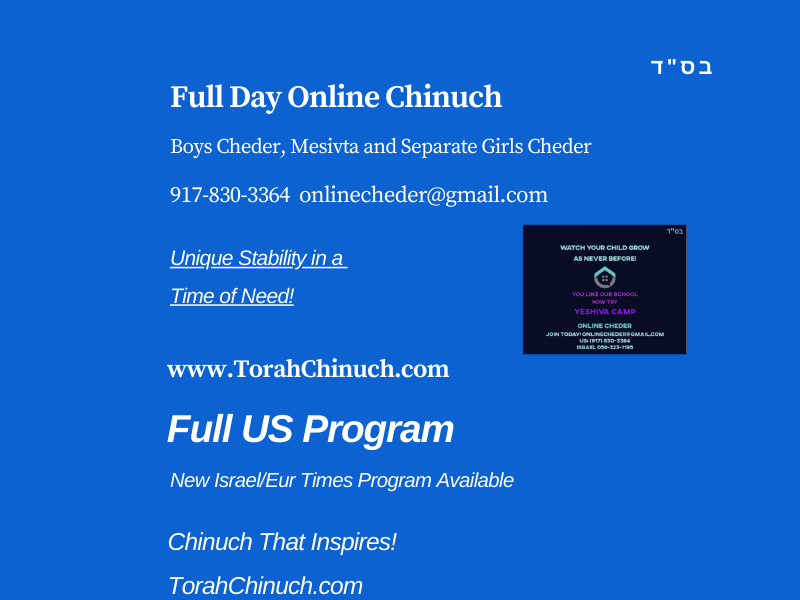 ONLINE CHEDER OVERLAY AD